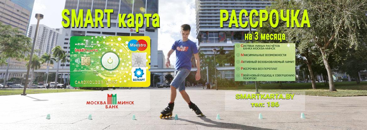 banner-rassrochka6